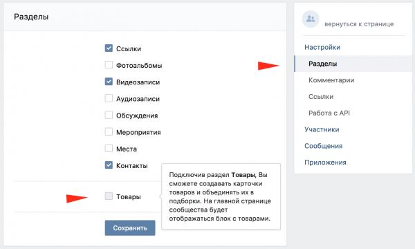 Как создать магазин ВКонтакте