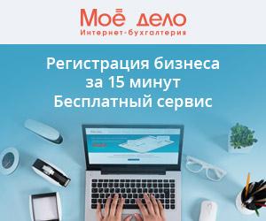Изображение - Как открыть бизнес за 500000 рублей 300x250-RB