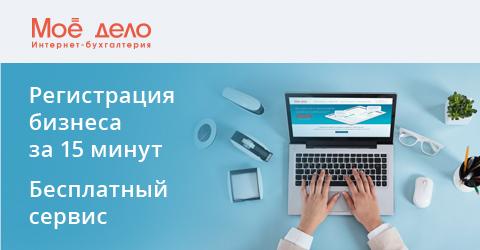 Изображение - Как открыть бизнес за 500000 рублей 480x250-RB