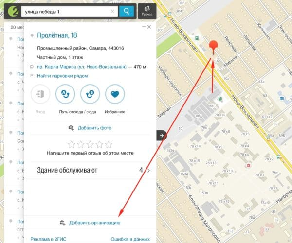 Добавление организации через интерфейс карт 2Gis