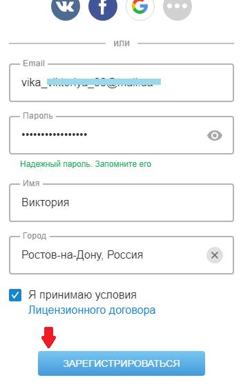 Регистрация на Ярмарке мастеров