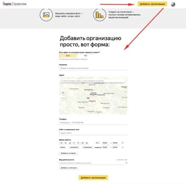 Форма добавления организации в Яндекс Справочник