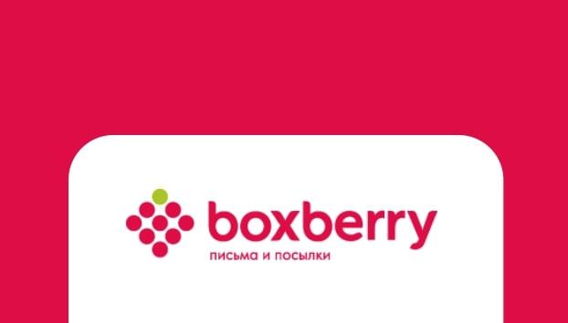 Как открыть пункт выдачи Boxberry