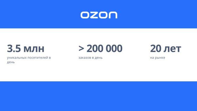 Бизнес с Ozon