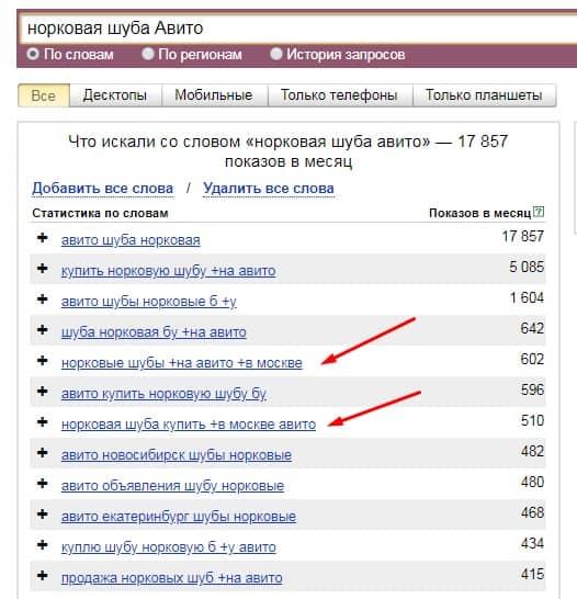 Пример поисковых запросов