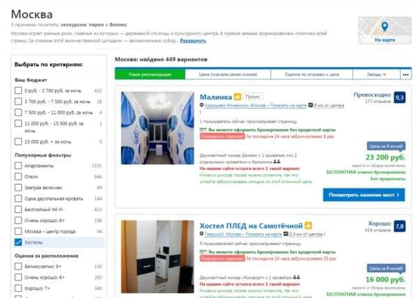 Примеры цен на хостелы в Москве