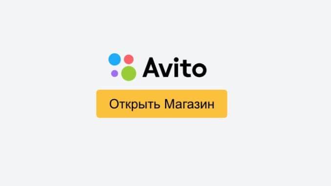 Как открыть Интернет-Магазин на Авито