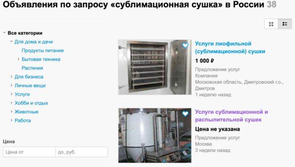 Услуги сублимационной сушки на Авито по МСК