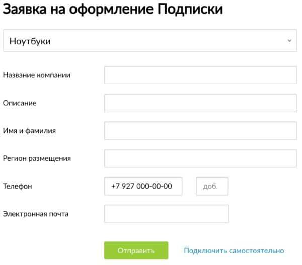 Заявка на подписку